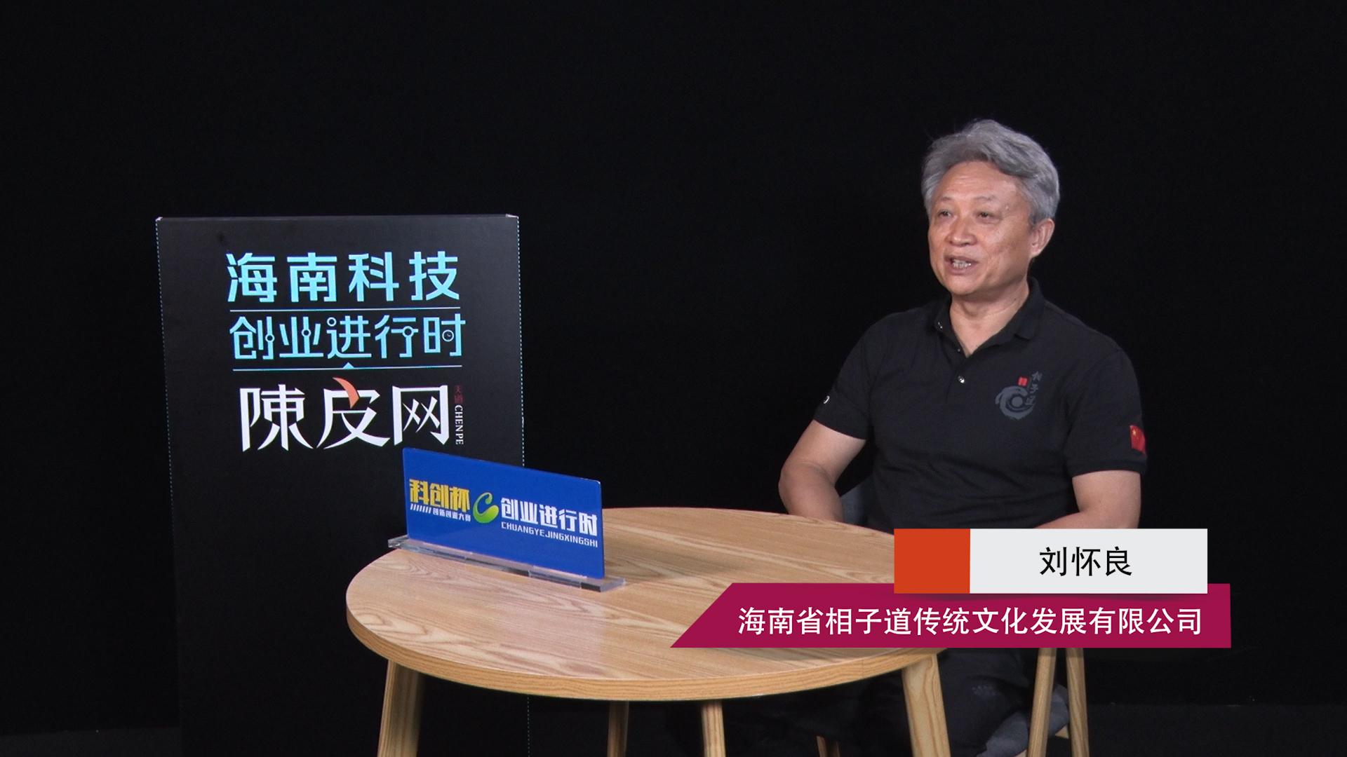 创业进行时|相子道传统文化刘怀良:习武健身,传承武德