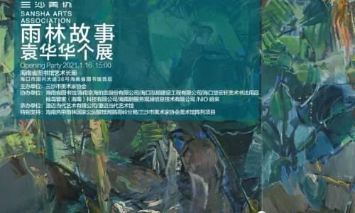 """《雨林故事-袁华华个人展》在海南省图书馆""""静静""""开展"""