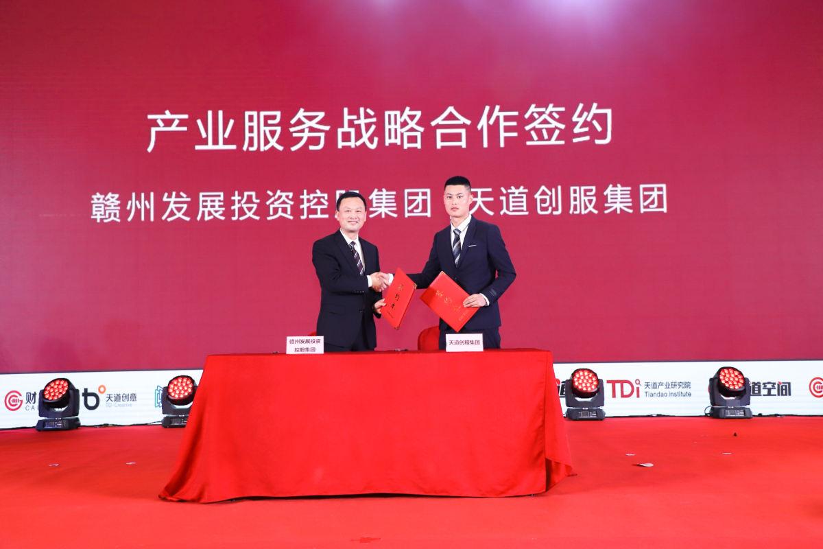 【合作签约】天道创服与赣州发展投资控股达成战略合作伙伴关系