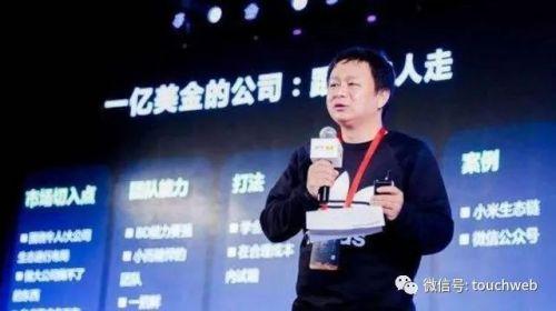 周亚辉:投资趣店至少赚20亿,争取每年捕获几个类似项目