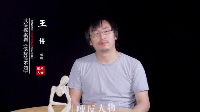 陈皮人物|王博:海南自贸港将成为新的影视高地