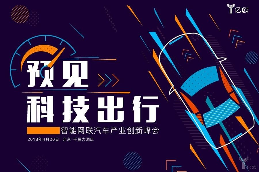 """""""GIIS 2018智能网联汽车产业创新峰会""""召开,共探科技出行图景"""