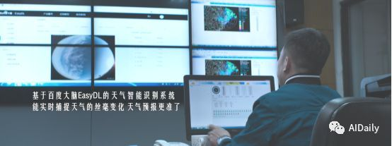 被AI解放的气象观察员