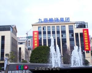海南省九鼎赣饶项目管理有限公司 宣传片