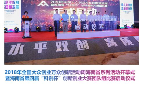"""海南省第四届""""科创杯""""创新创业大赛团队赛于10月10号截止报名并正式开赛!"""