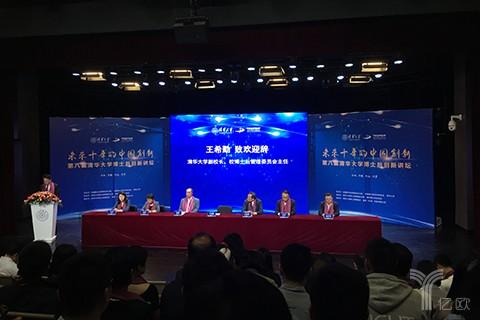 第八届清华大学博士后创新讲坛:未来十年中国创新要抓住前沿科技