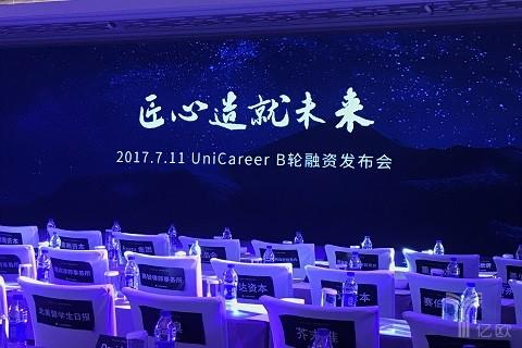 UniCareer完成5000万元B轮融资,职场科技教育帮助寻找新工作