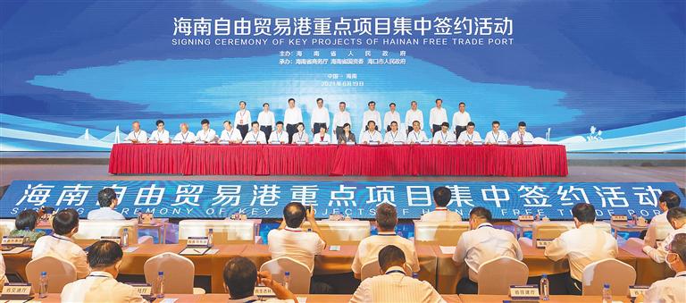 海南自贸港2021年(第三批)50个重点项目集中签约
