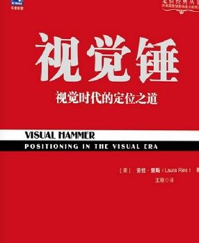 文字是钉子,视觉是锤子。读《视觉锤》,定位理论的传承与发展