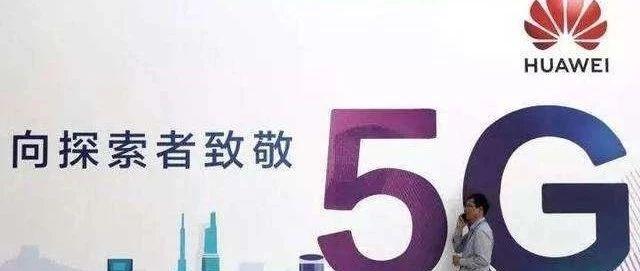 拿下46个5G合同,中标中移动5G大单,华为将成中国5G建设最大受益者