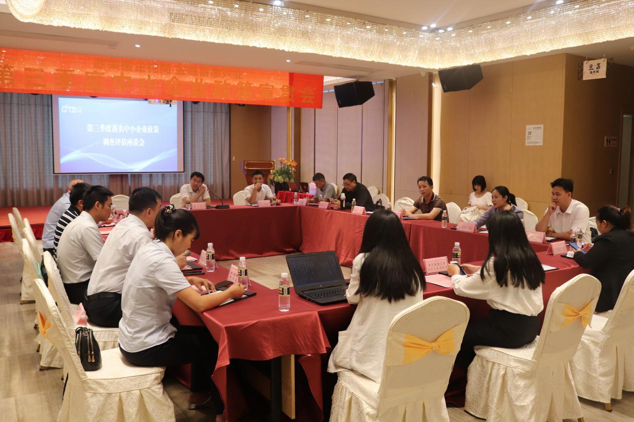 第三季度中小企业政策宣贯和落实效果评估活动在东方开展 助力企业减负发展