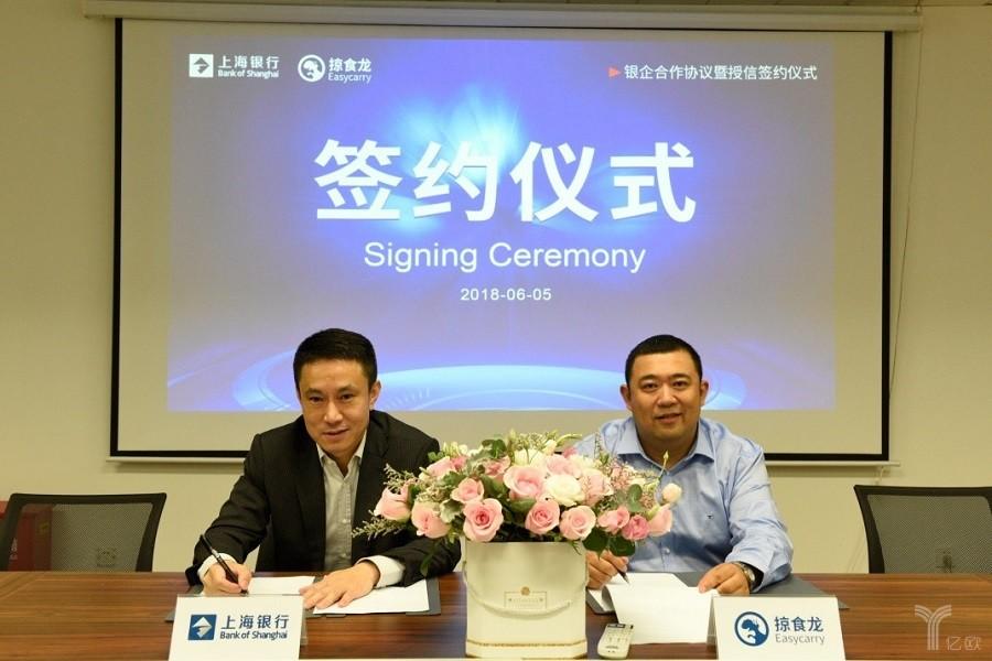 运链和上海银行签署银企合作授信协议