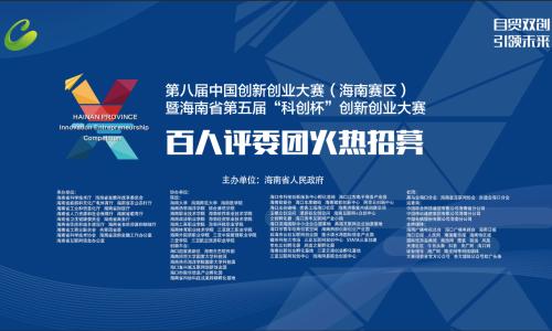 海南省科学技术厅 关于征集第八届中国创新创业大赛 海南赛区暨海南省第五届科创杯 创新创业大赛评委入库专家的通知