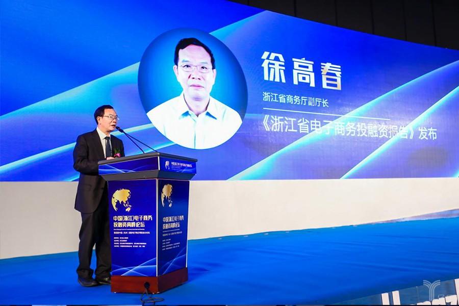 浙江省商务厅副厅长徐高春:发布《浙江省电子商务投融资报告》