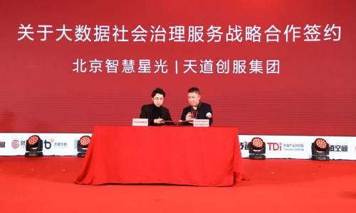 【合作签约】天道创服将与智慧星光打造中国社会治理的海南样板