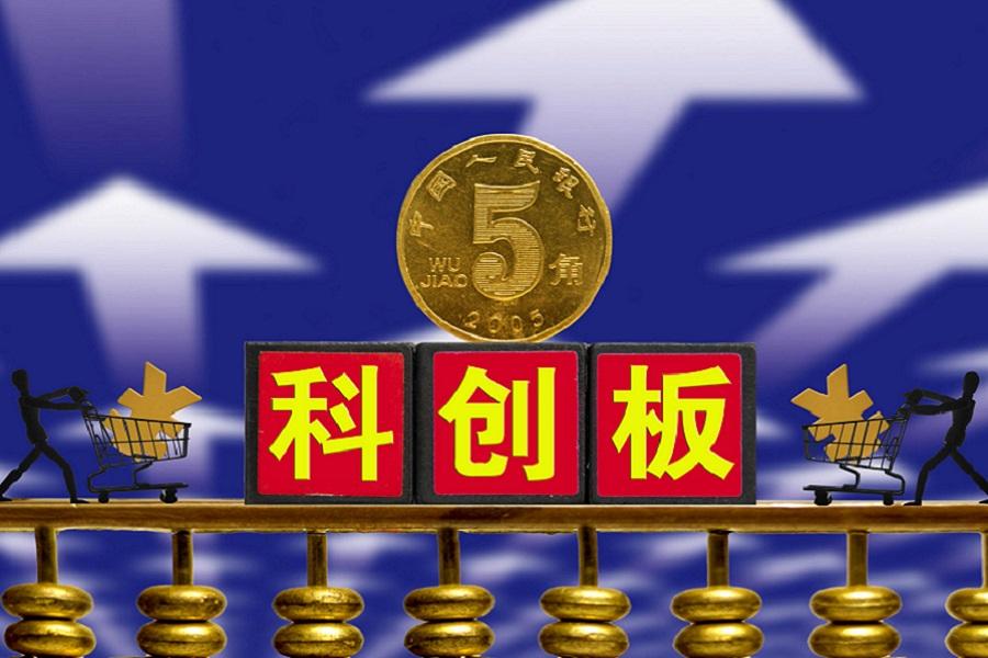 证监会:《关于在上海证券交易所设立科创板并试点注册制的实施意见》