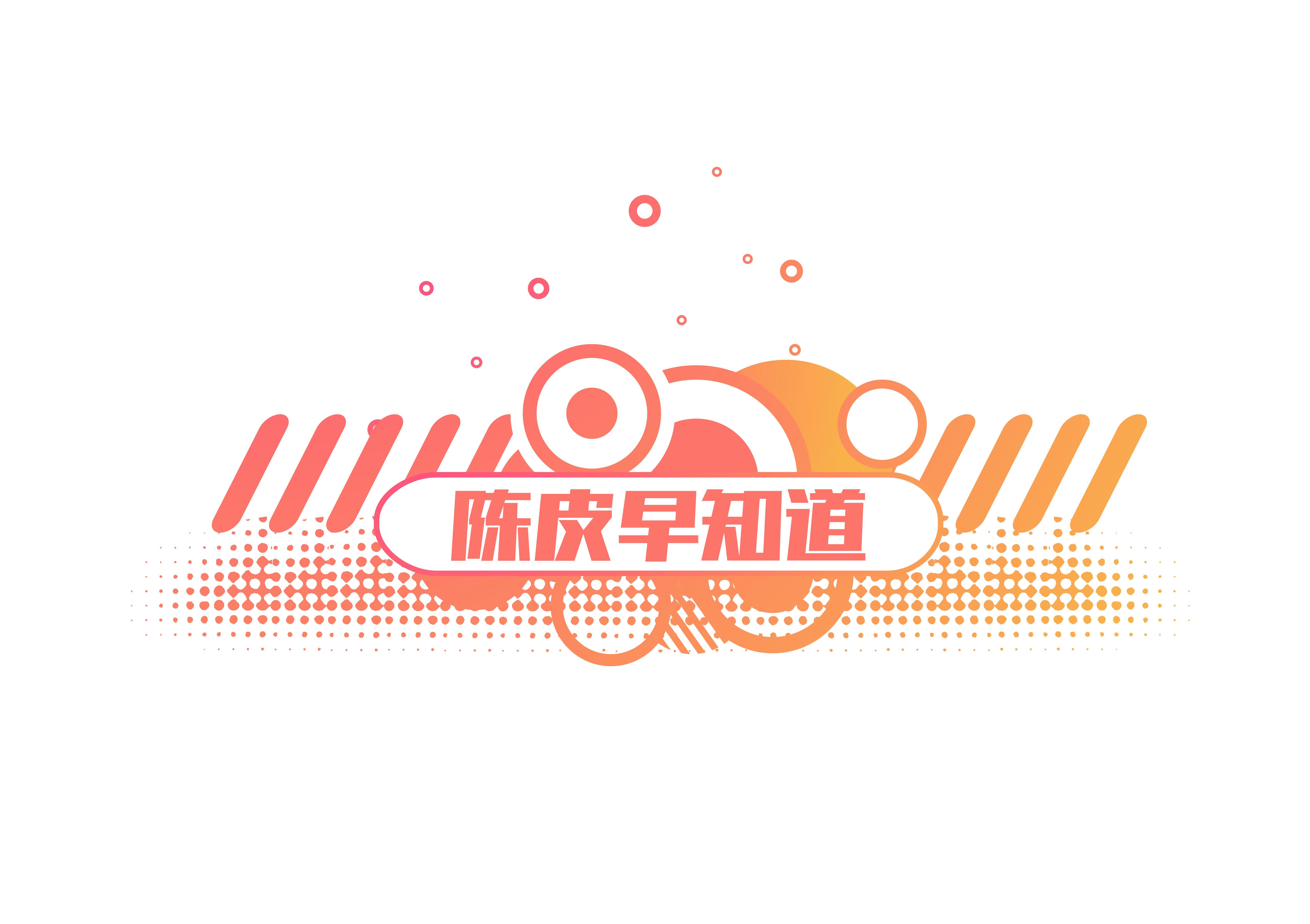 陈皮网标题_00.jpg