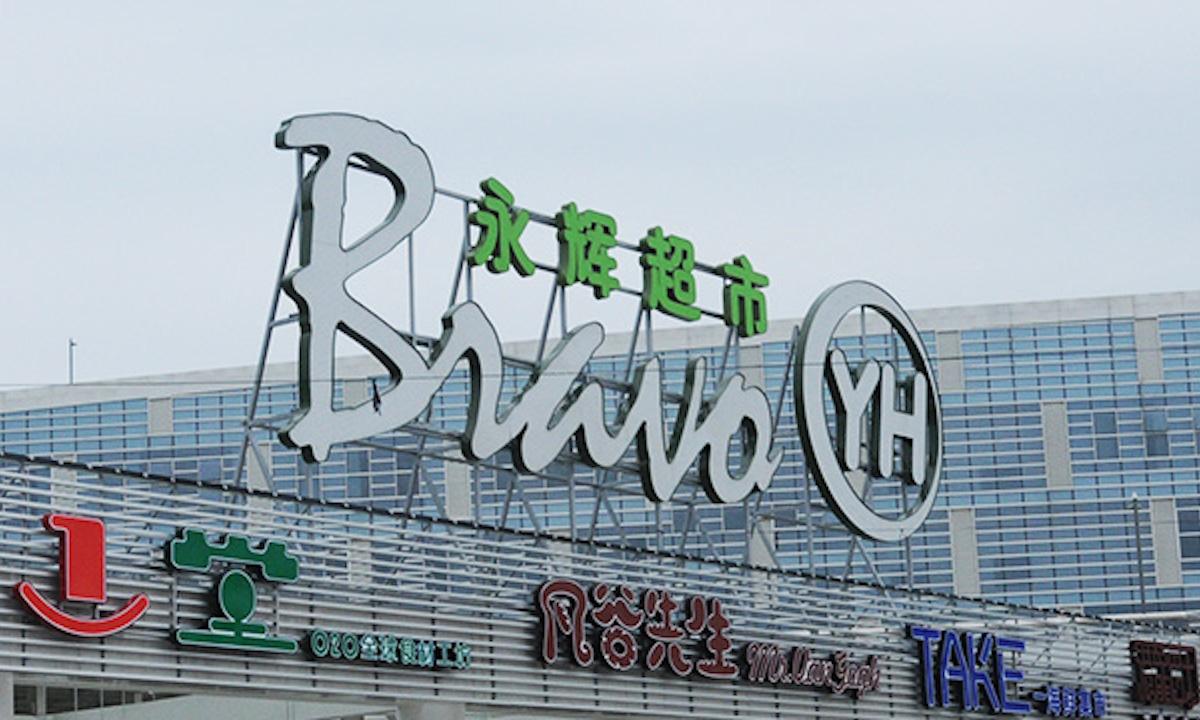 永辉超市上半年营收首破500亿大关,线上业务同比增长242.93%