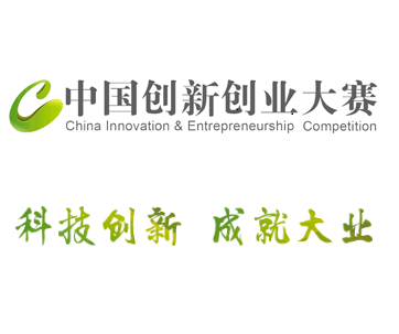 第九届中国创新创业大赛全国半决赛完成,海南苏生生物获得全国赛优秀企业