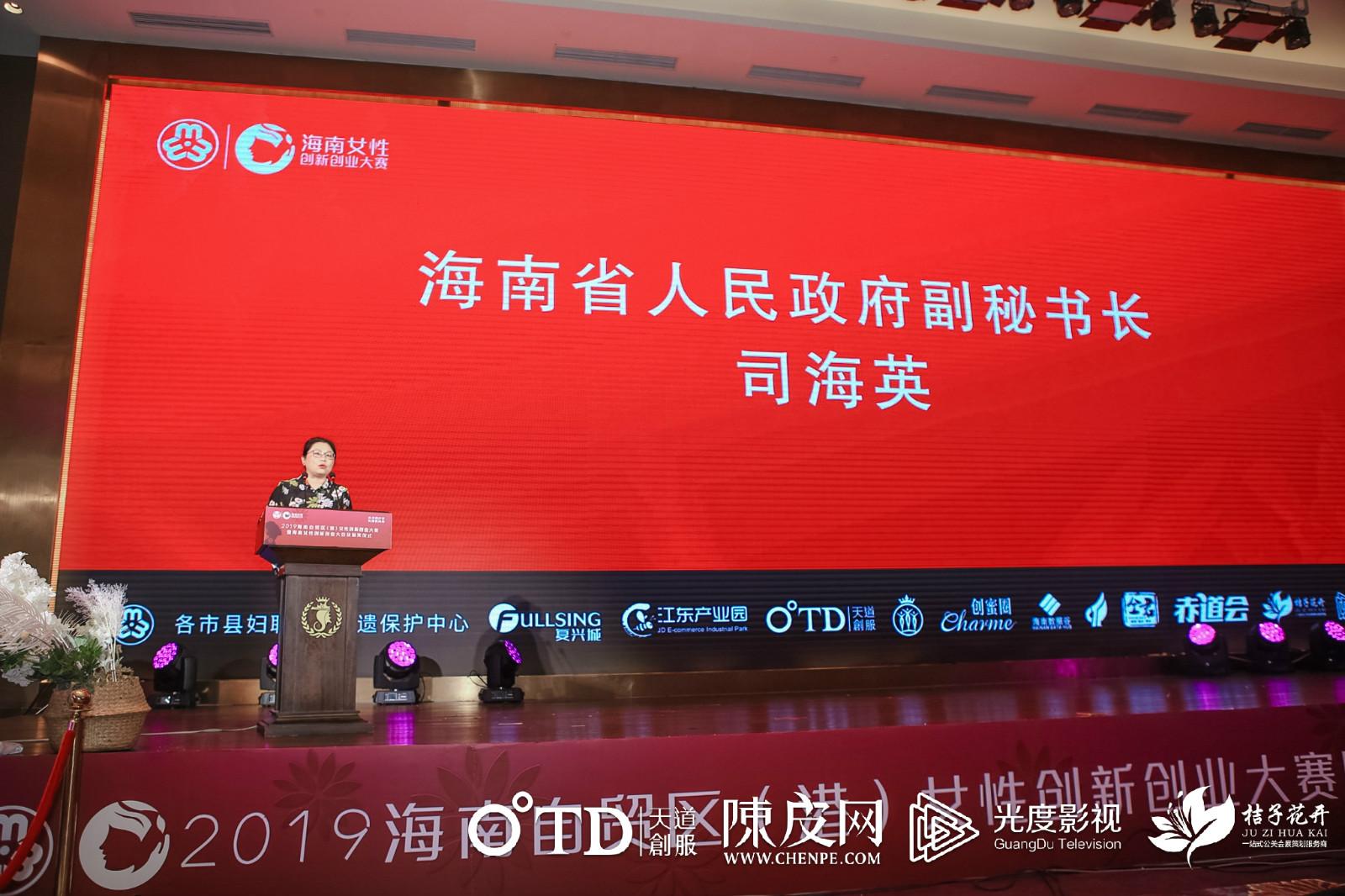 冠军诞生 2019首届海南自贸区(港)女性创新创业大赛颁奖仪式顺利完成