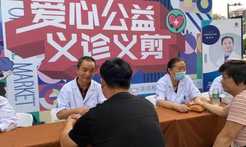 中国(海口)女性影响力大会康养进社区系列活动启动