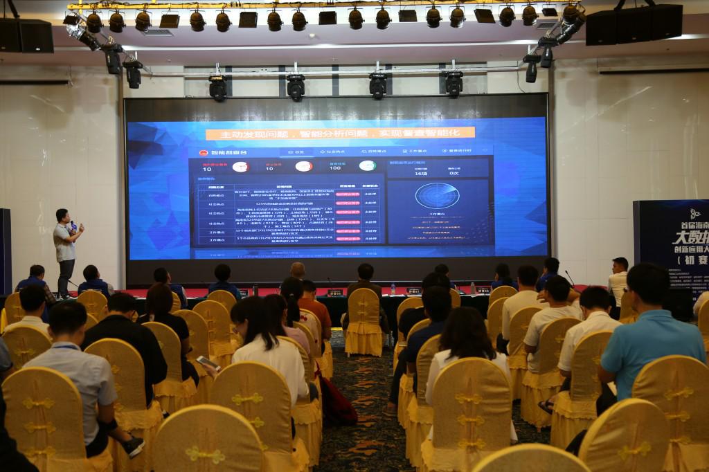 邀您观赛!首届海南大数据创新应用大赛决赛8日开赛