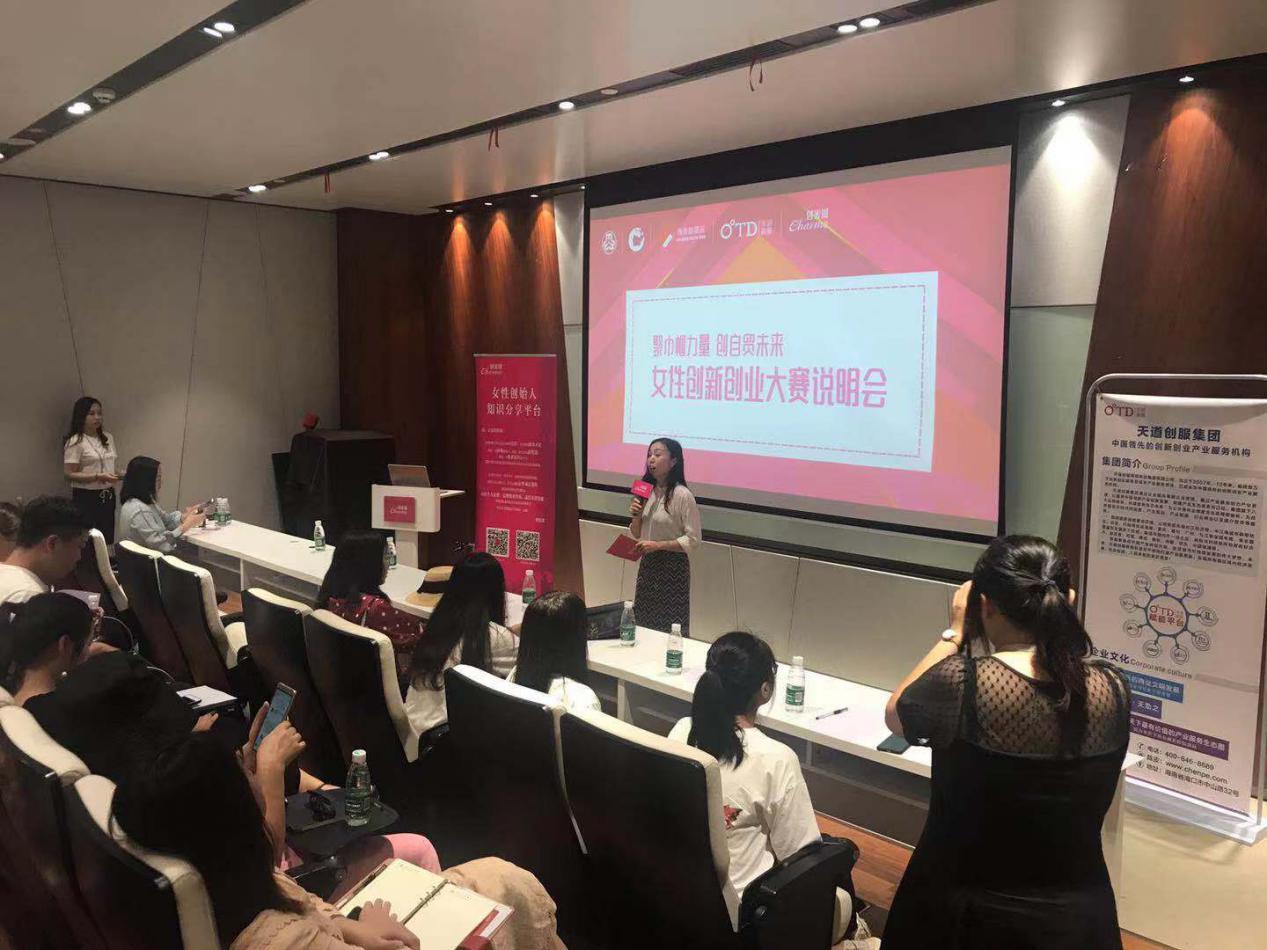 首届海南自贸区(港)女性创新创业大赛说明会在数据谷举行