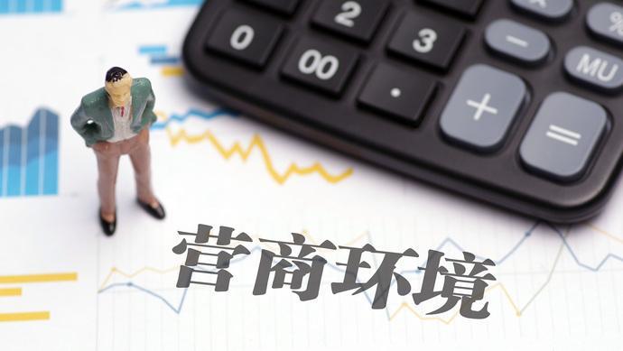 三亚立法优化营商环境激发市场主体活力