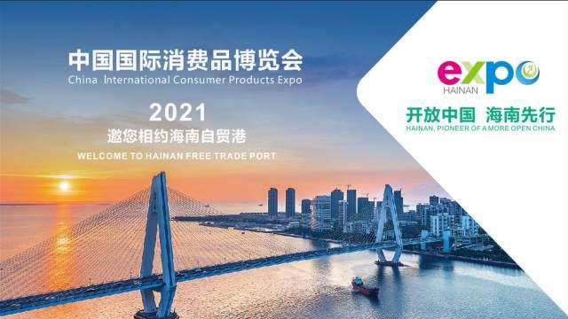 首届中国国际消费品博览会在海南举办 已有400多个全球头部品牌确认参展