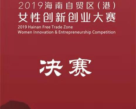 2019海南自贸区(港)女性创新创业大赛决赛图片直播