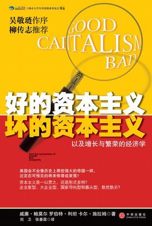 企业家型、大企业型、国家导向型和寡头型、孰优孰劣?读《好的资本主义坏的资本主义》