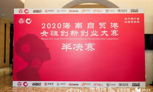 2020海南自贸港女性创新创业大赛半决赛圆满完成 32个项目晋级决赛