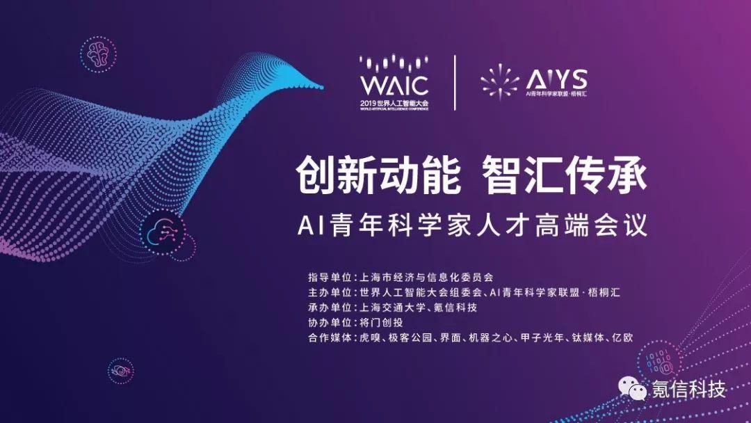 产业发展进入快车道,一起来畅游AI青年科学家高端会议