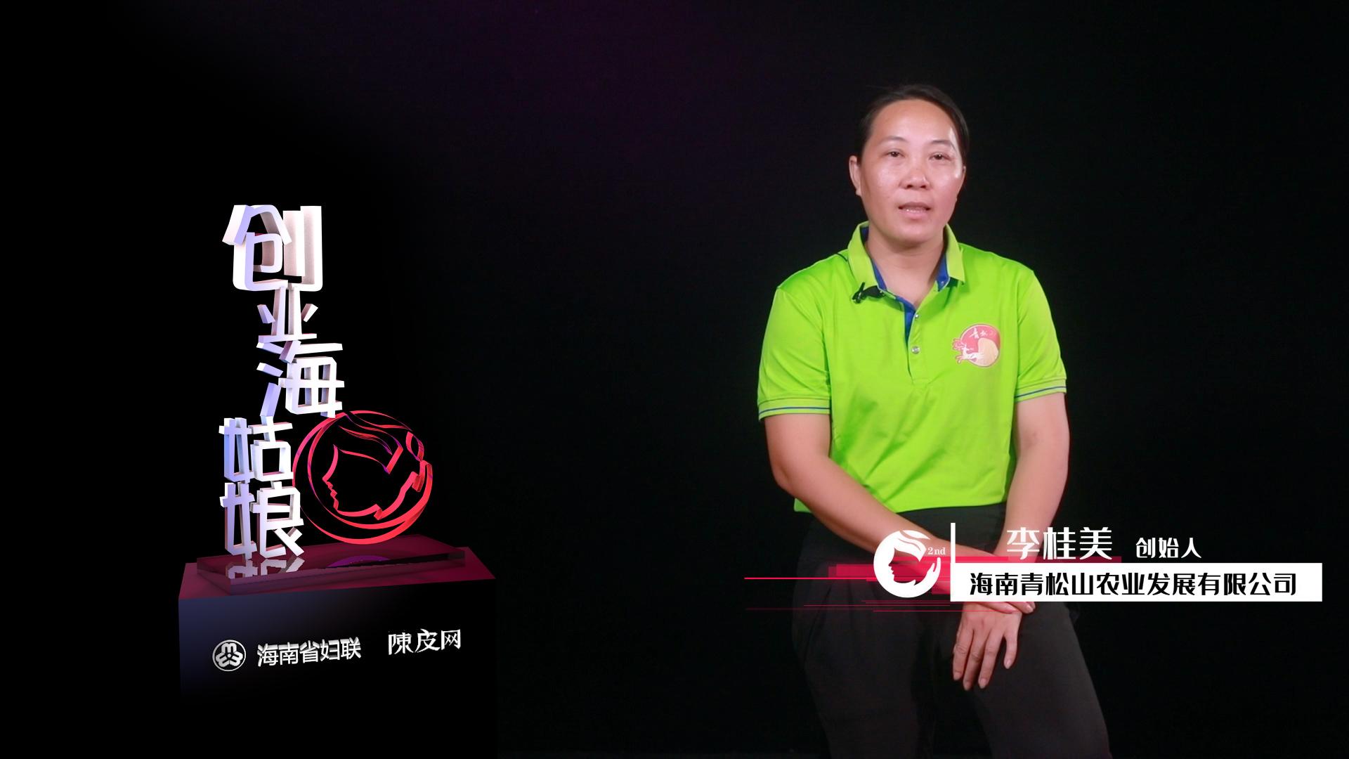 创业海姑娘|青松山农业李桂美——为热爱的事业实干
