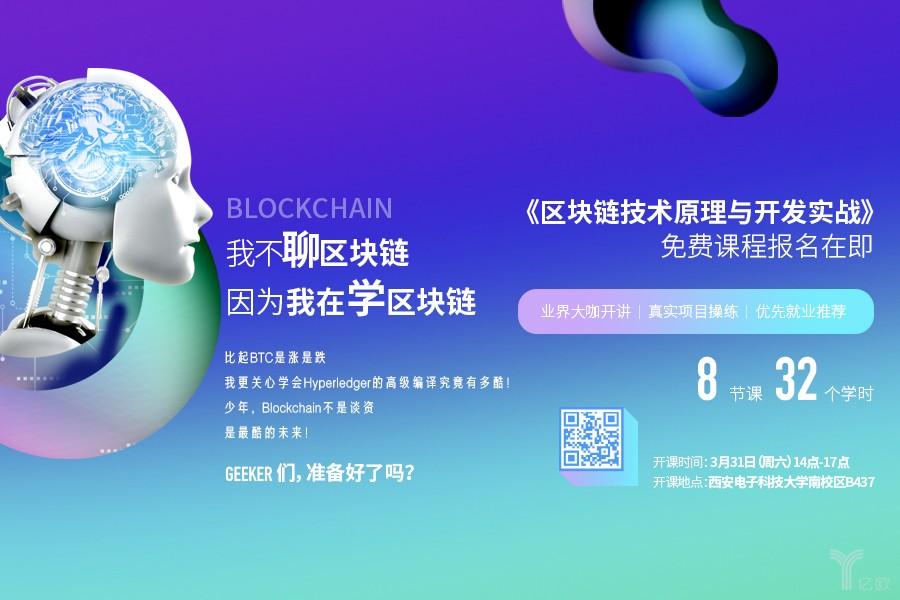 区块链行业人才储备告急,陕西高校应时开设区块链本科课程