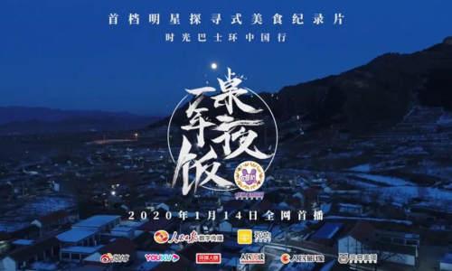 这个春节,郭德纲、张艺兴、黄景瑜等明星要为你的年夜饭加道菜