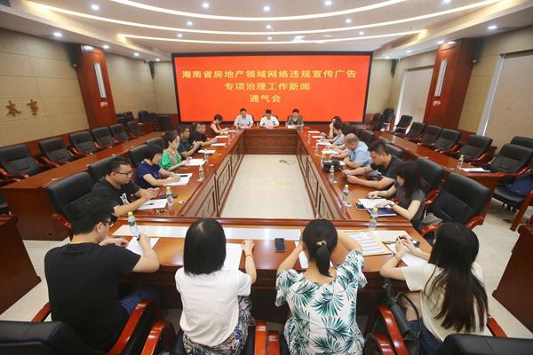 海南:房地产服务网站及自媒体发布虚假广告被约谈