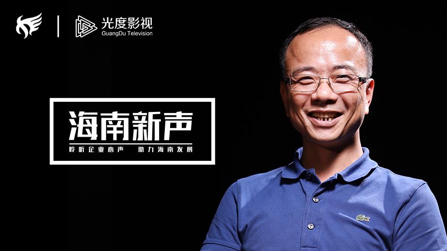 海南新声|杨国贤:企业努力了,就千万别糟践自己