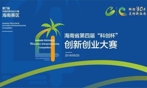 """定了!海南省第四届""""科创杯""""创新创业大赛团队赛总决赛将在海口复兴城举行!"""