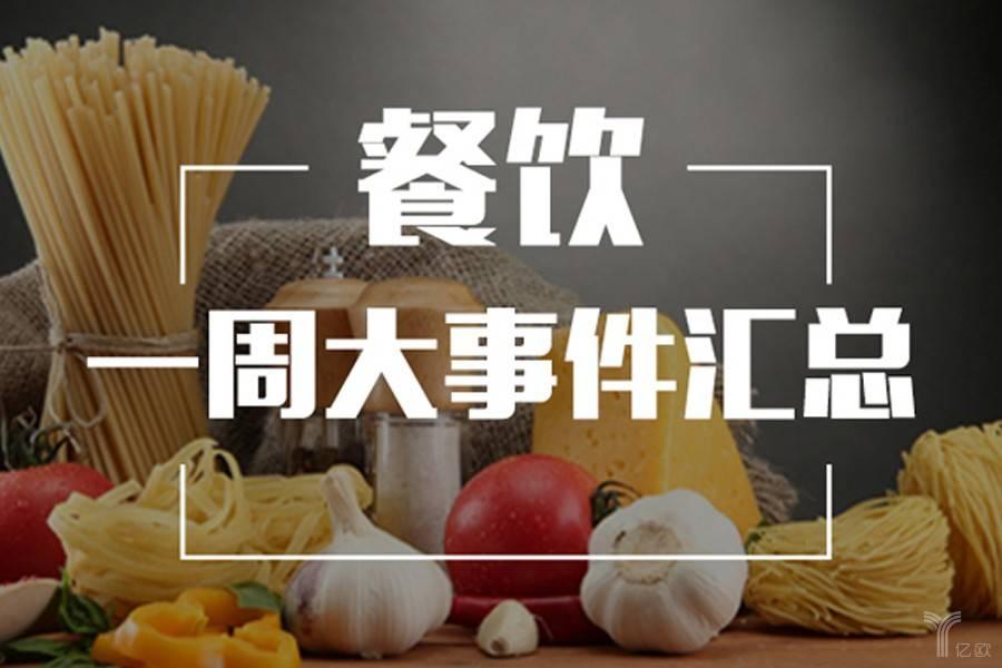 一周餐饮 | 1-7月全国餐饮收入2.5亿元,全球最大餐饮集团百胜换帅