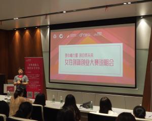 2019女性创新创业大赛说明会