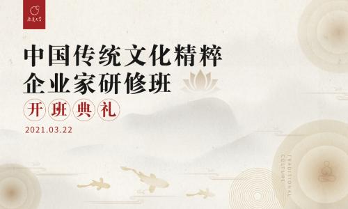 2021年3月22-24日 | 赤道大学中国传统文化精粹企业家研修班开班通知