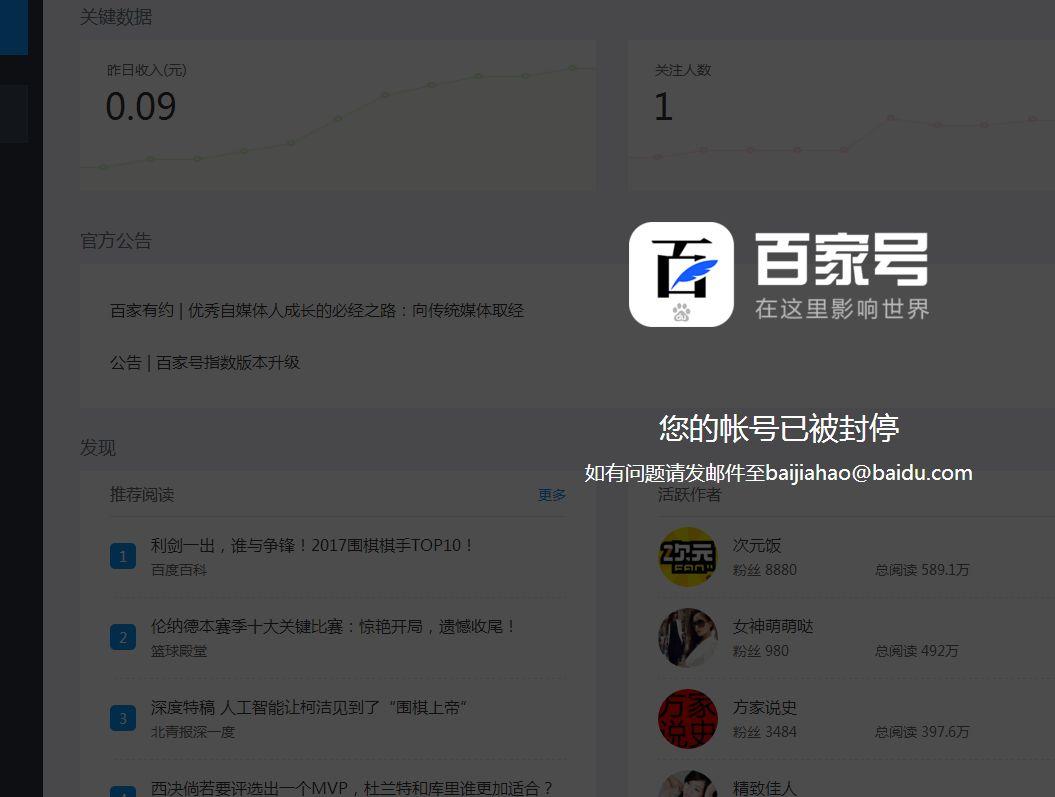 百家号公布Q1信息整治报告 封禁账号4万个