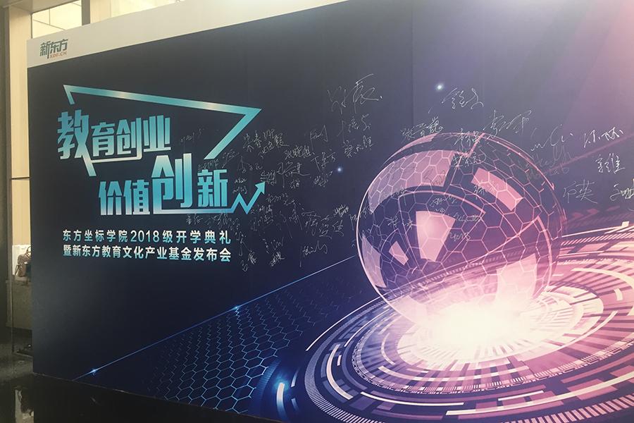 新东方成立15亿元教育文化产业基金,要打造教育投资生态圈