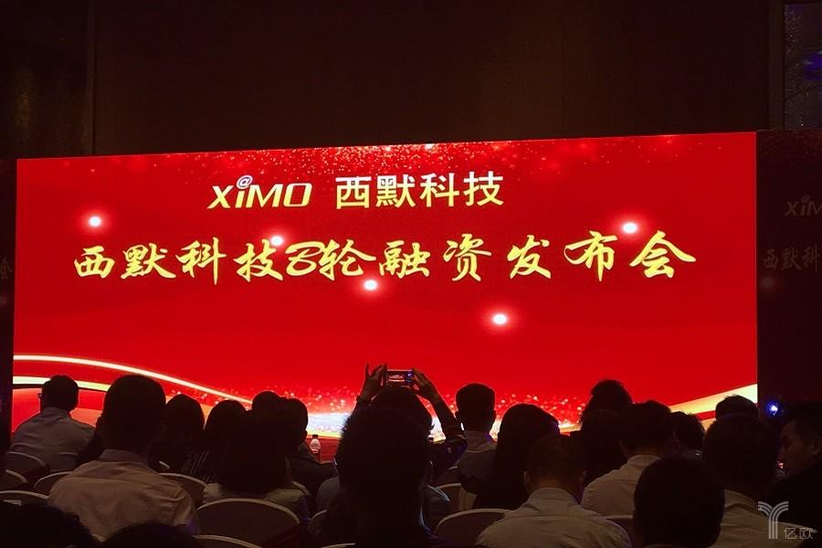 西默科技获得1.56亿元B轮融资,智能家居再掀新浪潮