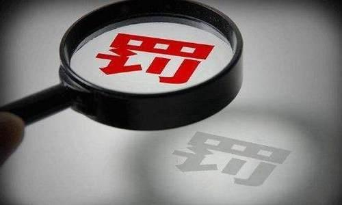 市场监管总局:对互联网领域十起违法实施经营者集中案作出行政处罚