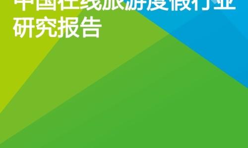 2018年中国在线旅游度假行业研究报告
