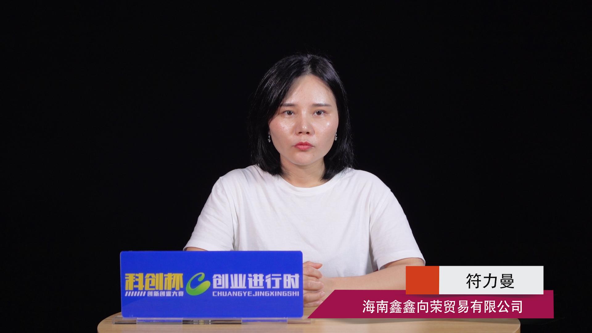 创业进行时|鑫鑫向荣符力曼 一份至臻的海鲜干货伴手礼