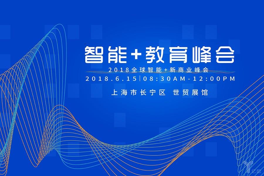 """掌门1对1联合创始人余腾确认参加""""2018全球智能+教育峰会"""""""