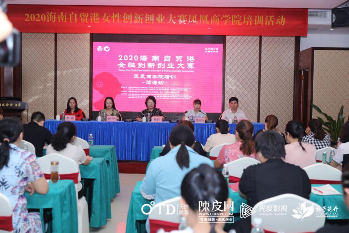 2020海南自贸港女性创新创业大赛凤凰商学院培训,琼海站女性创业者学习情绪高涨!